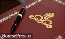 حضور یک شرکت بورسی در اولین قرارداد خارجی ملی نفت ایران با شرکت اسپانیایی