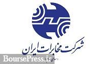 اولین سرمایه گذاری مخابرات ایران در اپراتور خارجی
