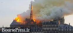 پربازدیدترین کلیسای جهان در پاریس آتش گرفت و فرو ریخت