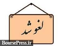 زمان مجمع فوق العاده شرکت بورسی و لغو مجمع  امروز یک فرابورسی