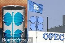 توافق اولیه اوپک برای کاهش تولید نفت