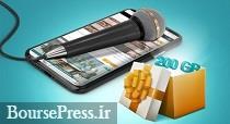 هدیه ویژه اینترنتی ۲۰۰ گیگابایتی همراه اول به خبرنگاران