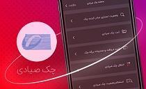 مدیریت آسان و ساده چکهای صیادی کاربران بانکها با اپلیکیشن آپ