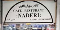 مزایده کافه معروف تهران لغو شد