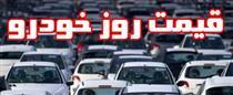 آخرین قیمت 16 محصول ایران خودرو و سایپا / پژو 206 به 95 میلیون تومان رسید