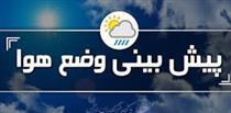 کاهش ۸ تا ۱۵ درجه ای دما و بارش برف و باران در اکثر مناطق ایران