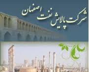 گزارش مدیر دولتی از تبعات آتش سوزی پالایشگاه اصفهان