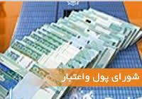 بانک مرکزی مکلف به بهبود اصلاح ساختار بانکها و رفع چالش ها شد