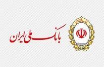 بزرگترین بانک ایران اوراق ۱۶ درصدی عرضه می کند