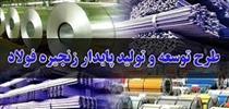 طرح توسعه پایدار زنجیره فولاد به کمیسیون صنایع مجلس ارجاع شد