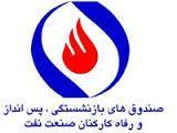 برنامه واگذاری ۵ زیرمجموعه سرمایه گذاری صندوق نفت در بازار سهام