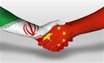 قرار داد ایران و چین باید در مجلس و شورای نگهبان تصویب شود / پیشنهاد تهران