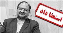وزیر صنعت با هماهنگی روحانی استعفا داد/ فرار رو به جلو
