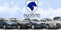 ایران خودرو برنامه حفظ سلامت کارکنان را اعلام کرد