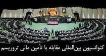 لایحه مقابله با تامین مالی تروریسم به مجلس رفت