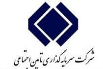 هیات مدیره شستا کامل شد/ تشکر ویژه وزیر از ترکان !