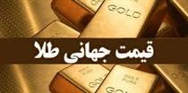 کاهش قیمت جهانی طلا برای چهارمین روز متوالی + علت