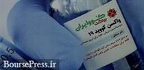 آخرین وضعیت واکسن های ایرانی و وعده تزریق واکسن زیرمجموعه هلدینگ بورسی