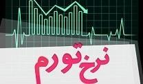 گزارش مرکز آمار از کاهش ۱.۱ درصدی نرخ تورم آذر