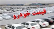 جدول قیمت ۱۶ محصول ایران خودرو و سایپا و ۱۴ خودرو خارجی