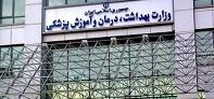 شرایط بازگشایی دانشگاههای علوم پزشکی اعلام شد