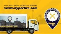 امکان خرید و نصب آنلاین تایر برای نخستین بار در تهران