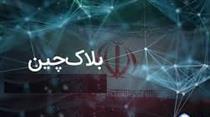 نخستین شبکه ایرانی مبتنیبر بلاکچین با حضور سه بانک بورسی و بانک ملی