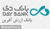 شوک تازه بانک ارزش آفرین با زیان انباشته ۴.۴ هزار میلیارد تومانی !