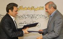 تفاهمنامه سه ساله بانک بورسی و شورای عالی مناطق آزاد