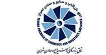 ۱۰ کشور اول برای صادرات و وادارات ایران در ماه گذشته