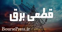 برنامه قطعی احتمالی برق تهران اعلام شد
