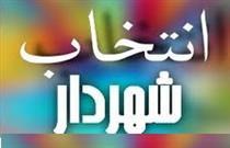 دو گزینه نهایی برای شهرداری تهران مشخص شدند / فردا رای گیری نهایی