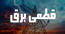 برنامه قطعی احتمالی برق امروز تهران