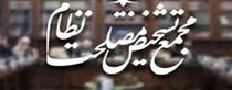 پالرمو و CFT از دستور کار مجمع تشخیص مصلحت نظام خارج شد