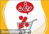 برنامه ۲ بانک و ۲ شرکت برای عرضه مجدد بلوک فروشگاه رفاه