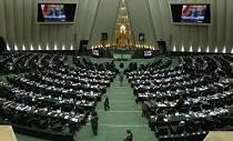 خبر مهم امروز: مجلس لایحه تامین مالی مقابله با تروریسم را تصویب کرد