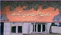 ساختمان وزارت صنعت به دلیل بدهی ۱۵ میلیارد تومانی مسدود شد