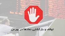 توقف نماد سهم مثبت بورسی برای مجمع  + حذف دامنه نوسان دو شرکت