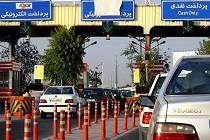 دریافت عوارض آزاد راه قزوین - زنجان تا اطلاع ثانوی ممنوع شد