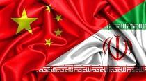دیدگاه چین درخصوص تحریمهای یکجانبه آمریکا و همکاری با ایران