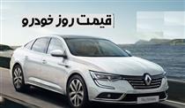 قیمت امروز کارخانه و بازار چندین خودرو اعلام شد/ اثر عرضه ۴۰ هزار دستگاه