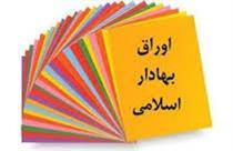 پذیره نویسی ۳ هزار میلیارد تومانی دو اوراق دولتی با سود ۲۰ درصدی شروع شد