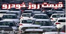 قیمت کارخانه و بازار ۲۶ محصول ایران خودرو و سایپا با تفاوت ۱.۶ تا ۲۱۵ میلیونی