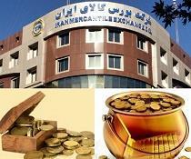 معاملات ثانویه اولین صندوق طلا در بورس کالا آغاز می شود+ شرایط