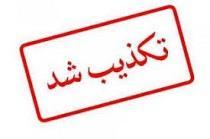 عراق معافیت گمرکی واردات ۲۵ کالای ایران را تکذیب کرد
