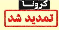 محدودیتهای کرونا در تهران برای یک هفته دیگر ادامه دارد