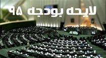 شورای نگهبان به لایحه بودجه سال ۹۵ ایراد گرفت