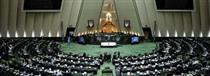 مجلس فراکسیون مقابله با تحریم تشکیل داد / معرفی اعضا هیاترئیسه