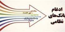 ادغام ۵ موسسه و بانکهای نظامی تا پایان آذر قطعی میشود