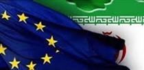 مواضع اتحادیه اروپا درباره راستی آزمایی و نظارت بر برجام در ایران
